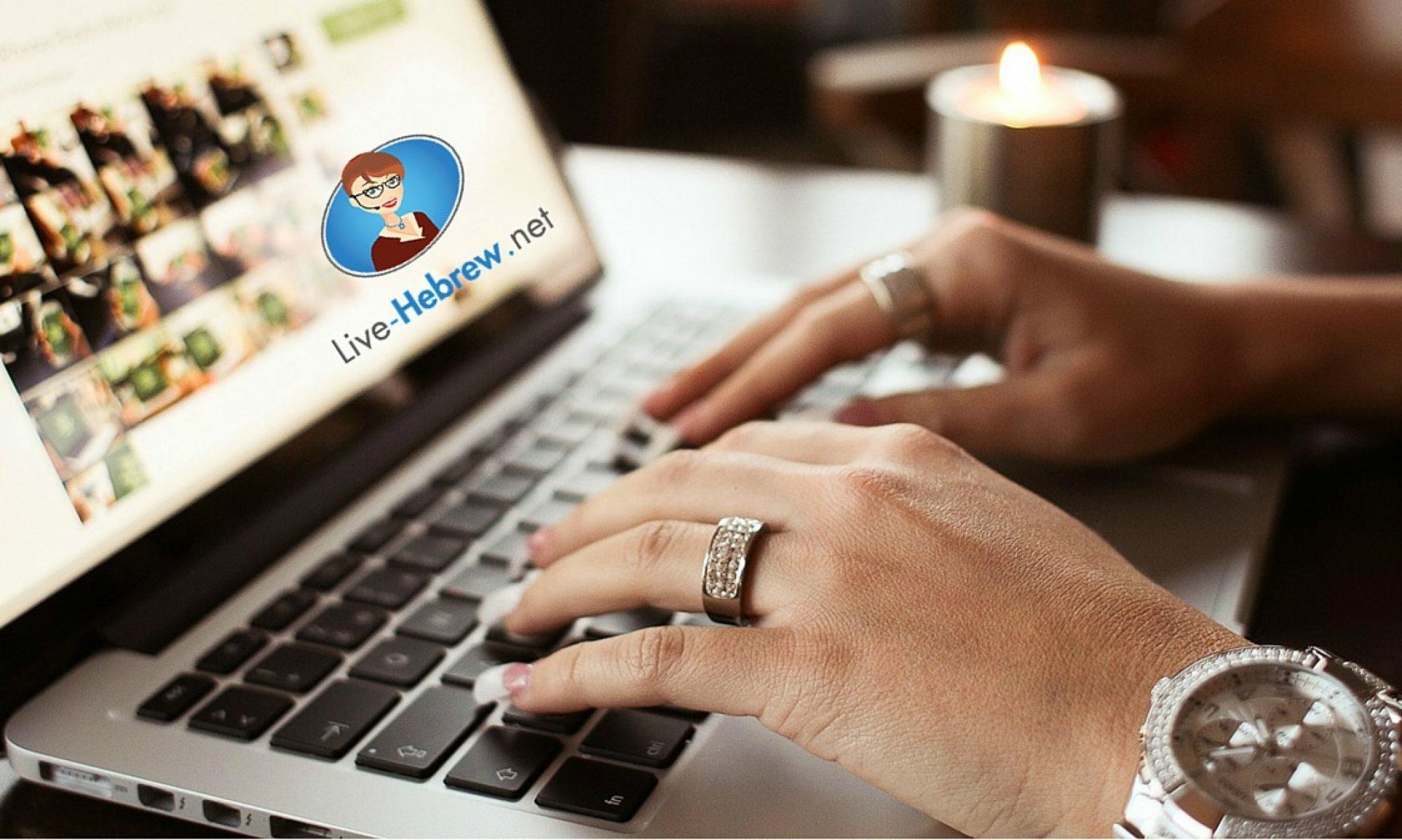 Apprendre l'hébreu en ligne