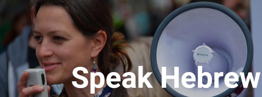 Learn to Speak Hebrew
